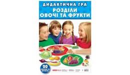 Дидактична гра 5354 Розділи овочі та фрукти (72)