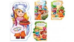 Бавимося у професії: Побавимось в кухарів (у)(29.9)