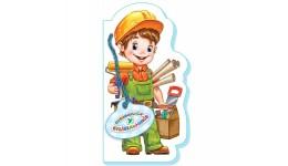 Бавимося у професії: Побавимось у будівельників (у)