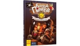 Банда піратів: Корабель-привид (у)(120)