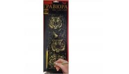 Гравюра панорама золото ГР-В2-02-01 Тигри Д/Т(1/16)