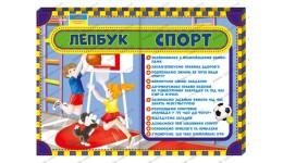 Лепбук1015-19.Спорт(у)(300)
