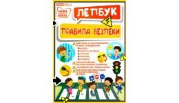 Лепбук 1015-9 Правила безпеки(у) (170)