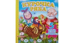 Книжка-пазл: А6 Курочка Ряба П