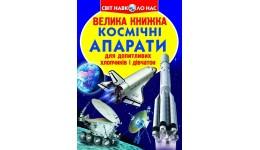 Велика книжка А3: Космічні апарати (у) КБ