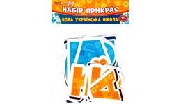 Набір прикрас  Нова українська школа (у) (30)
