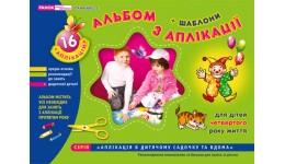 Зошит з аплікації 5301 Для дітей 4-го року життя.(37.00)