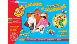 Зошит з аплікації 5302 Для дітей 5-го року життя. (37)