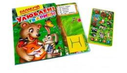 Балакуча книжка - планшет: Улюблені тварини (лісові)  (у) видавництво Пегас 33*29*3см