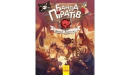 Банда піратів: Атака піраньї (у)(120)