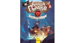 Банда піратів: Острів Дракона (у)(120)