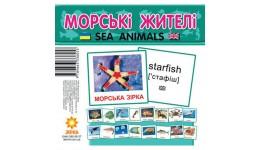 Картки міні Зірка: Морські жителі (110х110 мм) (17.4)