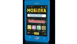 Мобілка Зірка: Тренажер з англійської мови. Займенники (укр/англ) (12.95)
