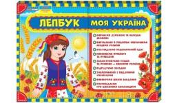 Лепбук. Моя Україна (у) (276)
