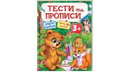 Тести та прописи: Ведмедик та лисичка з наліпками 3+ (у)П
