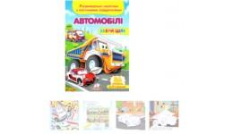 Збери ціле Книга з наліпками:: Автомобілі (у) Пегас