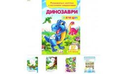 Збери ціле Книга з наліпками: Динозаври (у) Пегас 165*220 мм