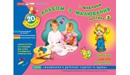 Зошит з малювання 5416 Для дітей 6-го року життя ч2 (34 5)