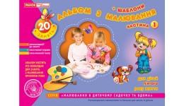 Зошит з малювання 5413 Для дітей 5-го року життя. ч1(34 5)