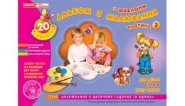 Зошит з малювання 5414 Для дітей 5-го року життя. ч2 (37)