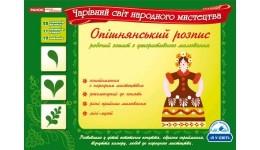 Робочий зошит 5407 Опішнянський розпис  (19 9)