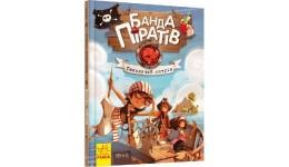 Банда піратів: Таємничий острів (у)(120)