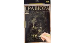 Гравюра А4 з рамкою золото Л-ГР-А4-02-11 Сенбернар і кошеня (нова) Д/Т (1/18)