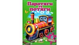 Книжка-пазл: А4 Паротяги та потяги(6 пазлів) Пегас