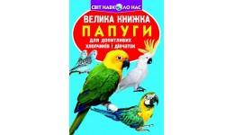 Велика книжка А3: Папуги (у) КБ