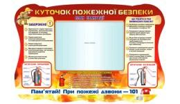 Куточок пожежної безпеки 0211(у)(135)