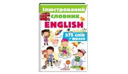 ENGLISH. Ілюстрований словник(575 слів+фрази) П