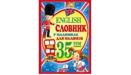 ENGLISH. Словник у малюнках для малят П