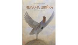 Класика в ілюстраціях: Червона Шийка (у)(150)