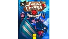 Банда піратів: На абордаж! (у)(120)