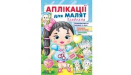 Аплікації для малят. Ізабелла (дівчинка з кулькою) (П)