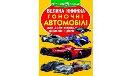 Велика книжка А3: Гоночні автомобілі (у) КБ