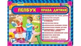 Лепбук. Права дитини. (у) (276)
