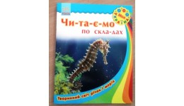 Моя Україна. Читаємо по складах: Тваринний світ річок і морів (у)(22 5)