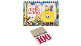 Лічи до 100 Тетрада картки (1/120)