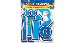 Набір прикрас  Україна починається з тебе (у) (39)