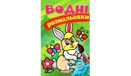 Водна розмальовка: Заєць (у) Пегас