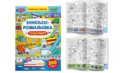 Шкарпетки дитячі KSL-001 calzino-navy 20 - 71% бавовна  27% поліамід  2% еластан