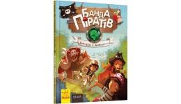 Банда піратів: Історія з діамантом (у)(120)
