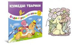 Мозаїка діамантова STRATEG HX321  Сім`я слонів   розміром 30*40 см.