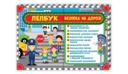 Лепбук 1015-6 Правила дорожнього руху. Безпека на дорозі (у) (300)