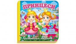 Книжка-пазл: А6 Принцеси П