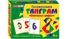 Головоломка  Танграм Вивчаємо цифри (у)(78)