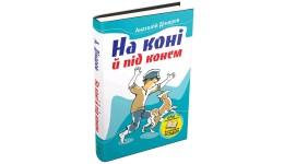 Улюблені книжки: Дімаров А.А.   На коні й під конем