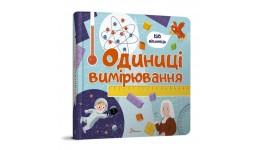 Бібліотека малюка: Одиниці вимірювання (укр)  Подарункове видання  16 сторінок  235*215 мм