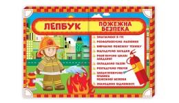 Лепбук 1015-7 Пожежна безпека (у) (300)